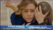 Северен вятър - еп.13 трейлър 1 (rus subs - Poyraz Karayel 2015)