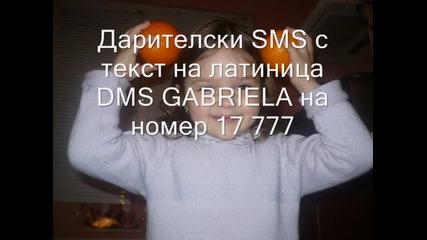Хора, помагайте! Да Спасим Габи ! Dмs Gabriela на номер 17 777