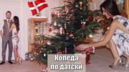 Коледа по датски | ВЛОГ | MakeUpButHow