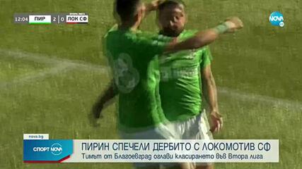 Спортни новини (09.04.2021 - централна емисия)
