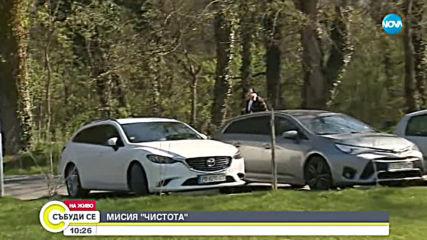 """МИСИЯ """"ЧИСТОТА"""": Жители на Пловдив започнаха почистването на парк """"Отдих и култура"""""""