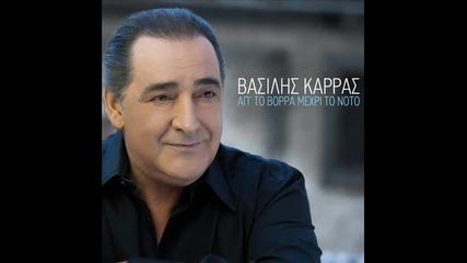 Vasilis Karras - Ap' to vorra mehri to noto - 2015 - Single + Download