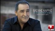 Pouthena - Vasilis Karras Πουθενά - Βασίλης Καρράς (new Cd 2015)