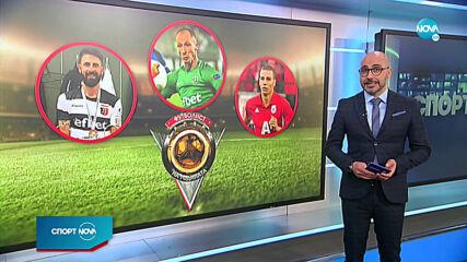 Призовата тройка за Футболист №1 на България е ясна