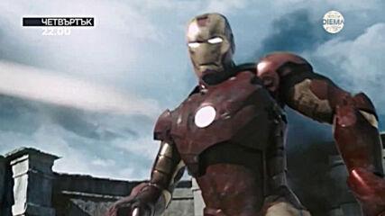 """""""Железният човек"""" на 1 октомври, четвъртък от 22.00 ч. по DIEMA"""