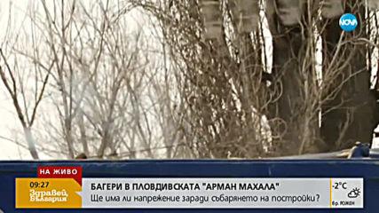 """Събарят незаконни постройки в пловдивската """"Арман махала"""""""