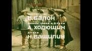 ДАртанян и тримата мускетара -