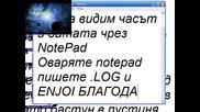 Как да видим часът и датата чрез Notepad