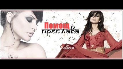Преслава - Помощ (official Cd-rip)