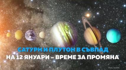 Сатурн и Плутон съвпадaт – време за промяна