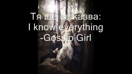 I know everything-gossip Girl