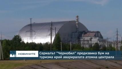 "Сериалът ""Чернобил"" предизвика бум на туризма край авариралата атомна централа"