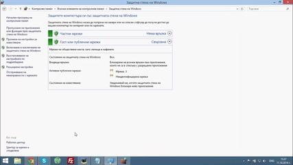 Забрана на Интернет на приложение или сайт с Windows Firewall