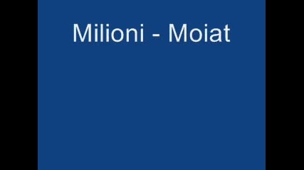 Milioni - Moiata Molitva