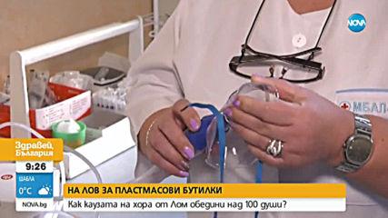 Доброволци събират пластмасови бутилки в помощ на болницата в Лом