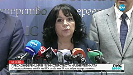 Министър Петкова за глобата на БЕХ: Опитахме се да постигнем споразумение