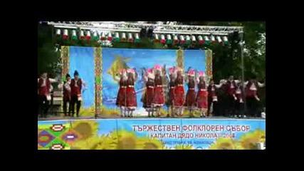 Тракийски Танц