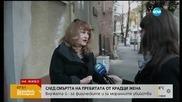 Съдебно-медицинската експертиза на Емилия Вузова излиза до часове