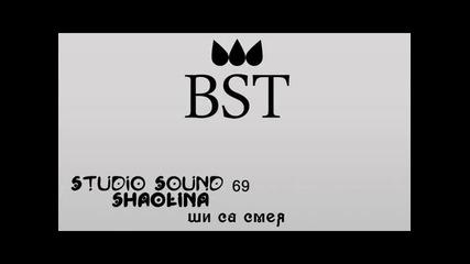 Shaolina - Ши са смея (prod. Mi7ko Beats)