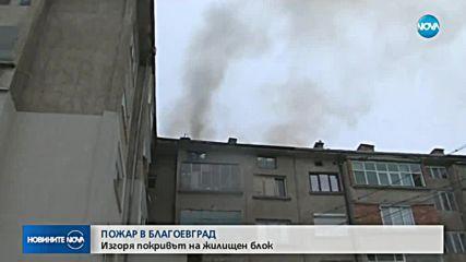 Пожар в Благоевград: Изгоря покривът на жилищен блок