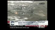 Най-малко 37 са загинали при земетресението в Япония