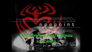 Nonpoint - The Same Превод
