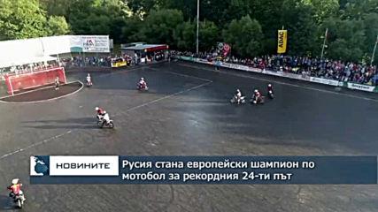Русия надви Германия в мач по мотобол