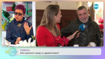 Христо Мутафчиев: На ръба на времето - На кафе (02.01.2020)