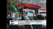 70 души на протест пред либийското посолство в София