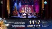 """Даниела Нинева - """"Ария на Далила """"samson et Dalila"""" от Saint Saens"""" - Българската Коледа 2016"""