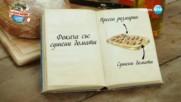 Димана - Фокача със сушени доматиОценка на журито - Bake Off (15.11.2016)