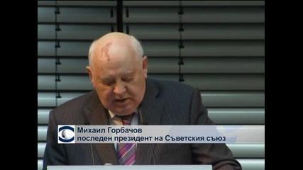 Михаил Горбачов: Светът е на прага на нова Студена война