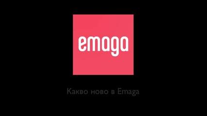 Емага - Какво (епизод 1)