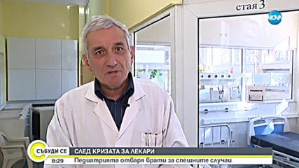 Педиатрията в София отново отваря врати за спешни случаи