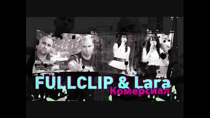 Full Clip & Lara - Комерсиал