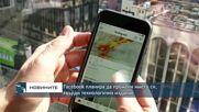 Facebook планира да промени името си, твърди технологично издание