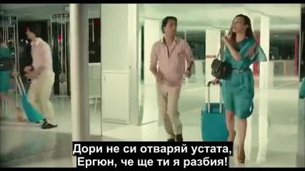 Романтична Комедия 2 Ергенско Парти 2013 Трейлър с Бг субтитри