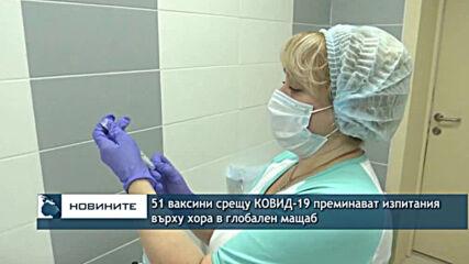 51 ваксини срещу КОВИД-19 преминават изпитания върху хора в глобален мащаб