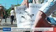 Пациенти с белодробни заболявания – отново на протест