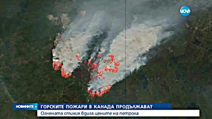 Огромният горски пожар в Kанада заплашва нефтените съоръжения
