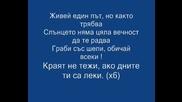 Една От Най - Добрите Български Песни