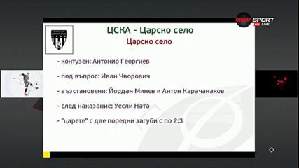 ЦСКА ще гони пореден успех, този път срещу Царско село