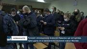 Руският опозиционер Алексей Навални ще изтърпява присъда в наказателна колония