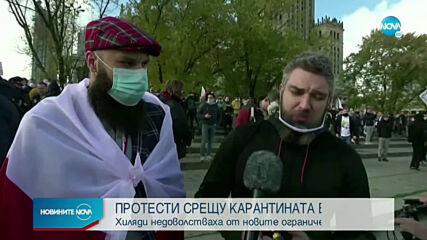 Протести срещу карантината в Полша