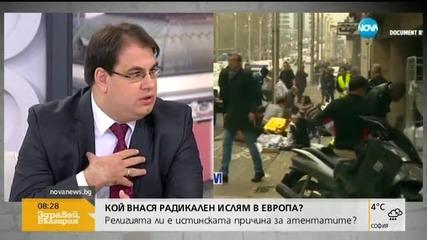 Експерт: Терорът е психо-икономическо оръжие за масово поразяване
