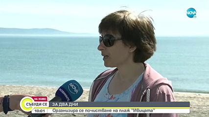 Започна мащабно почистване на най-дългата плажна ивица в Поморие