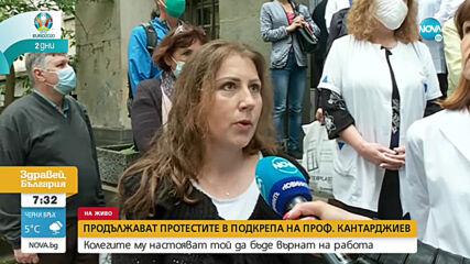 И днес протести в подкрепа на проф. Кантарджиев