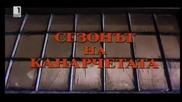 Сезонът На Канарчетата 1993 Бг Аудио Част 1 Tv Rip Бнт 1