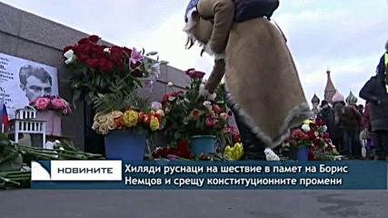 Хиляди руснаци на шествия в памет на Борис Немцов