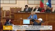 Омбудсманът Мая Манолова се отчита за свършената работа